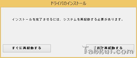 wacom-vivotabnote8-driver-install-04