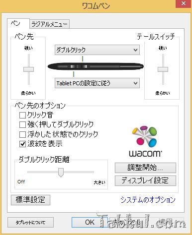 wacom-vivotabnote8-driver-install-05