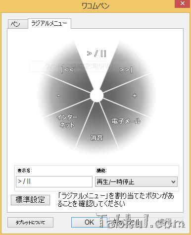 wacom-vivotabnote8-driver-install-06