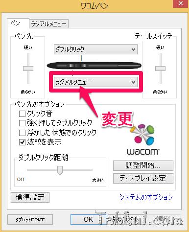 wacom-vivotabnote8-driver-install-07