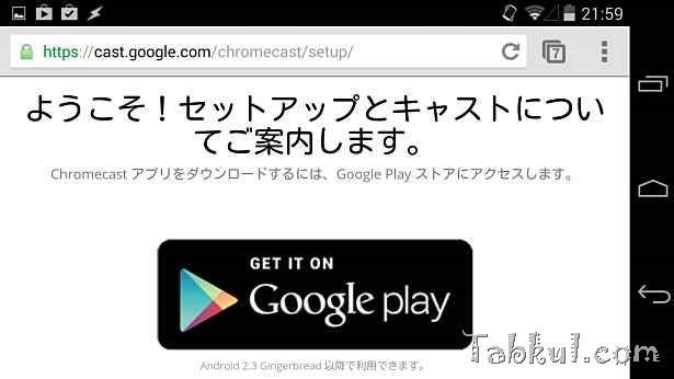 2014-05-28 12.59.19-Chromecast-Setup-Tabkul.com-Review