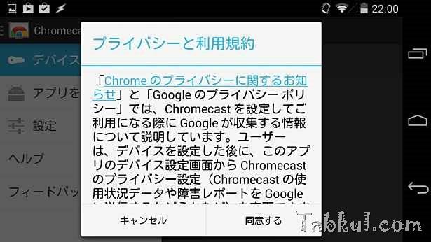 2014-05-28 13.00.05-Chromecast-Setup-Tabkul.com-Review