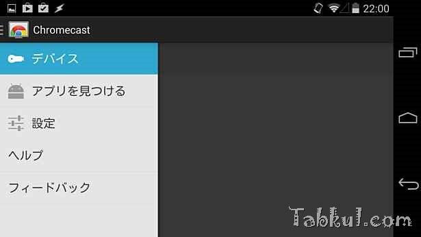 2014-05-28 13.00.11-Chromecast-Setup-Tabkul.com-Review