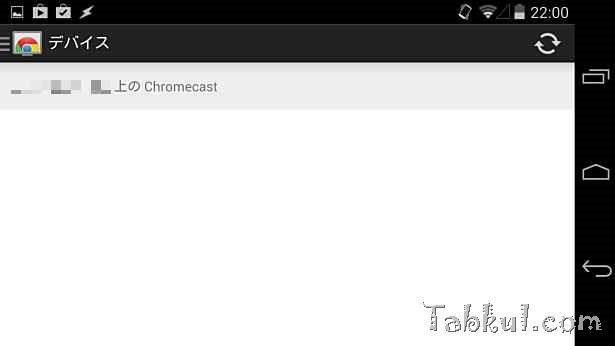 2014-05-28 13.00.21-Chromecast-Setup-Tabkul.com-Review