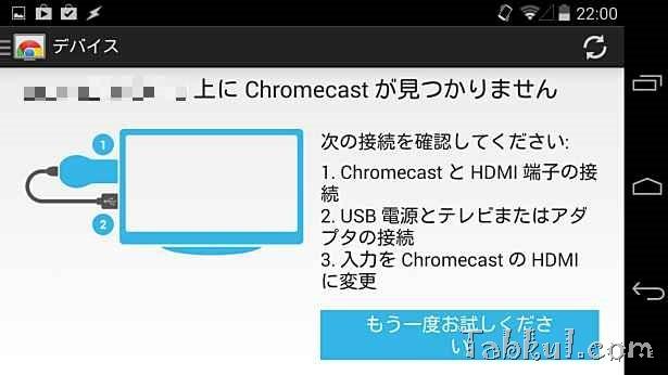 2014-05-28 13.00.40-Chromecast-Setup-Tabkul.com-Review