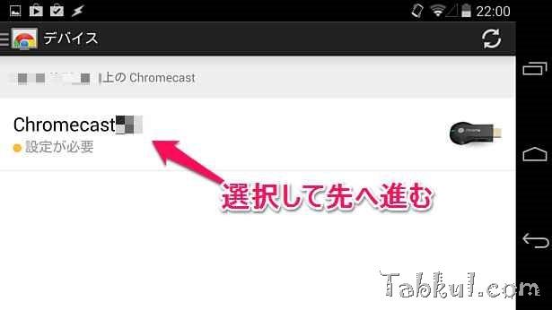 2014-05-28 13.00.59-Chromecast-Setup-Tabkul.com-Review