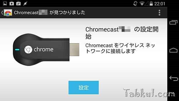 2014-05-28 13.01.06-Chromecast-Setup-Tabkul.com-Review