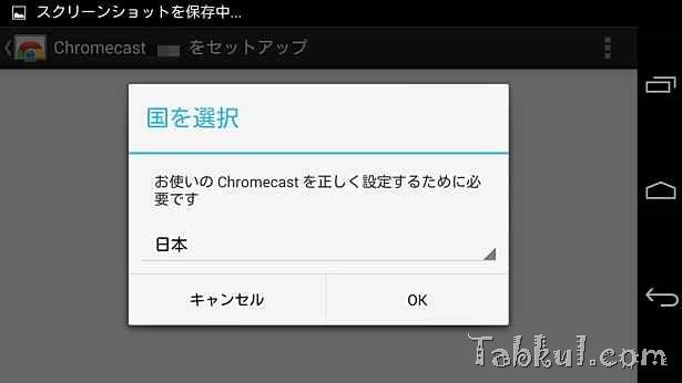 2014-05-28 13.01.11-Chromecast-Setup-Tabkul.com-Review