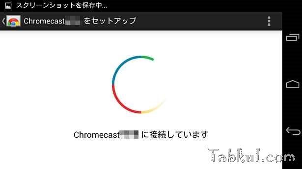 2014-05-28 13.01.15-Chromecast-Setup-Tabkul.com-Review