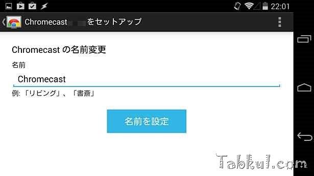 2014-05-28 13.01.59-Chromecast-Setup-Tabkul.com-Review