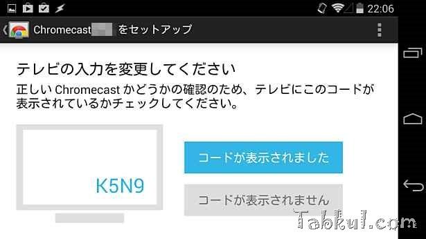 2014-05-28 13.06.47-Chromecast-Setup-Tabkul.com-Review