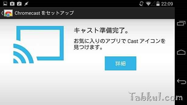 2014-05-28 13.09.44-Chromecast-Setup-Tabkul.com-Review