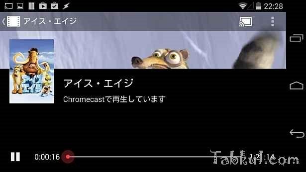 2014-05-28 13.28.40-Chromecast-Setup-Tabkul.com-Review