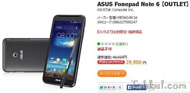 SIMフリー6インチ『ASUS Fonepad Note 6』が29,900円で販売中―公式アウトレット