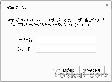 Aterm-MR03LN-Setting-02