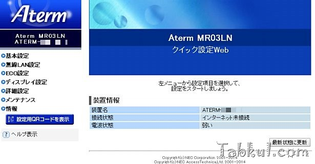 Aterm-MR03LN-Setting-03