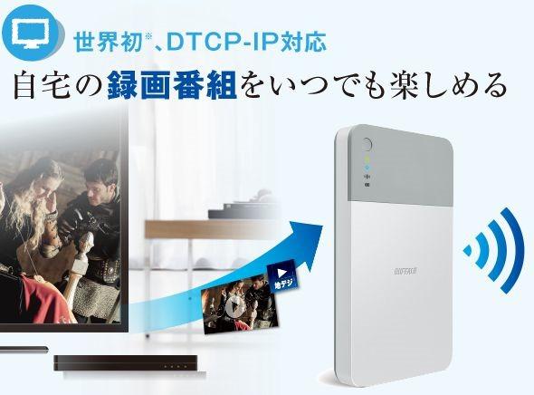 世界初DTCP-IP対応Wi-FiポータブルHDD『HDW-PDU3シリーズ』発表―価格・仕様ほか