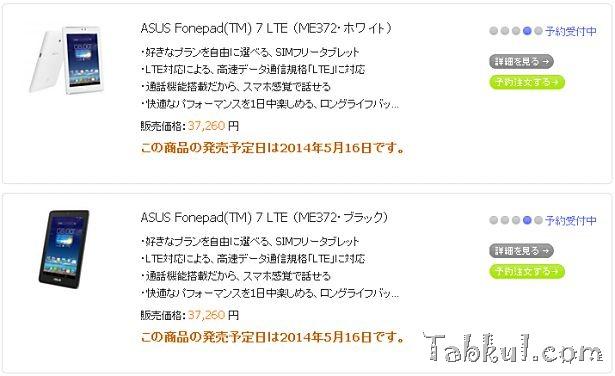 Fonepad 7 LTE ME372CL-01