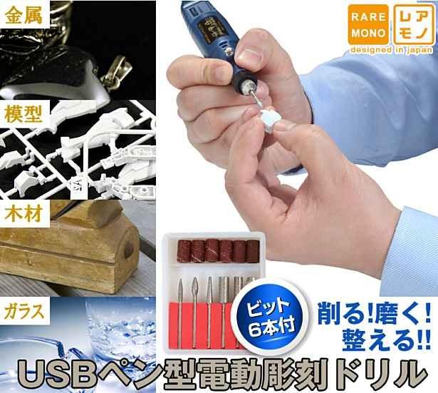 思わず注文、USB電動ルーター『サンコー USBペン型電動彫刻ドリル』発売―6種類のビット付、価格と動画