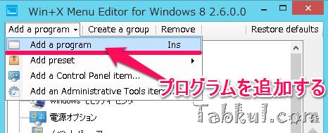 Win X-Menu-Editor-04