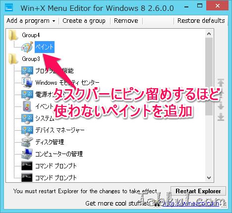 Win X-Menu-Editor-05