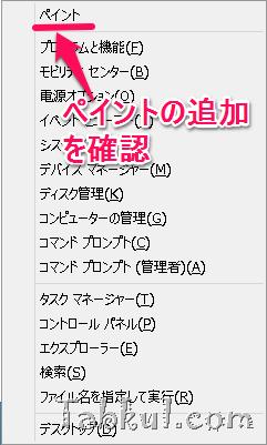 Win X-Menu-Editor-07