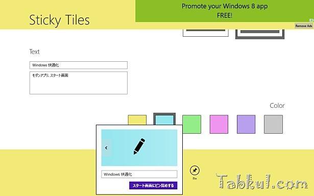 Windows8-review-start-03