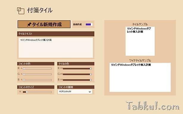 Windows8-review-start-04