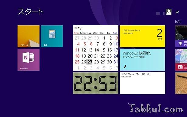 Windows 8 スタート画面にToDo『タスクリスト』とメモ『Sticky Tiles』『付箋タイル』を導入