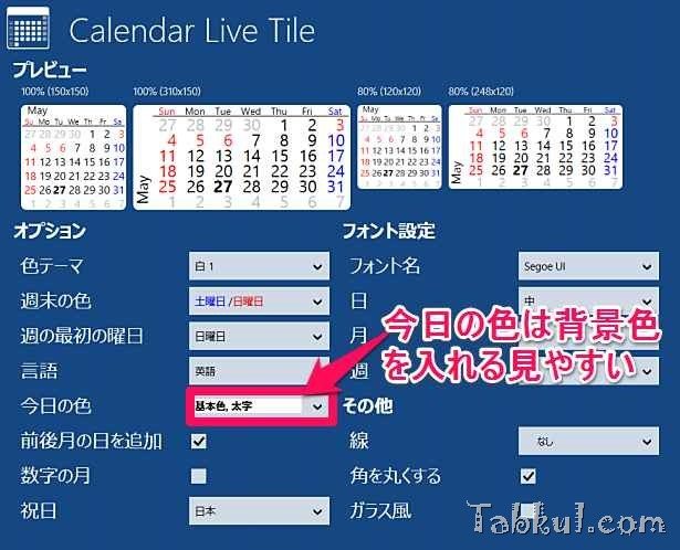Windows8-store-apps-calendar.2