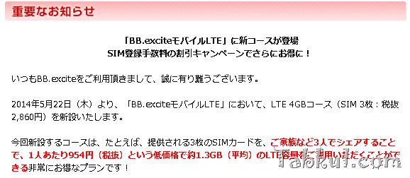 格安SIMカード「BB.exciteモバイルLTE」で新たに『LTE 4GBコース』登場―価格や割引キャンペーンほか