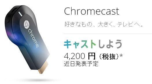 Google、日本向け『Chromecast』ページ公開―2つの公式動画
