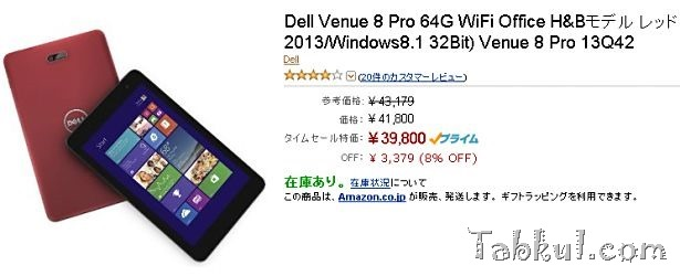限定50台、Dell Venue 8 Pro 64GB レッドモデルがタイムセール特価