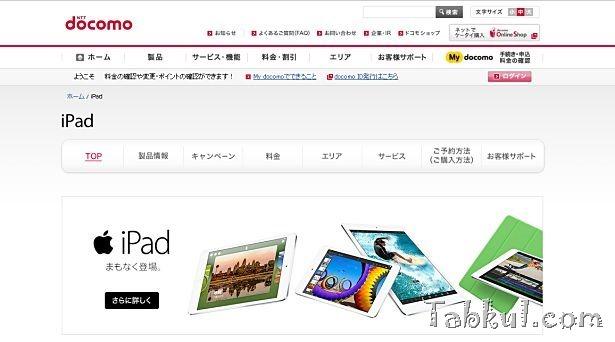 NTTドコモ、iPad Air/iPad mini Retinaを6/10発売―予約・キャンペーンほか