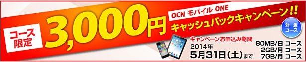 格安SIMカード、『OCN モバイル ONE』で3,000円キャッシュバック―5/31まで