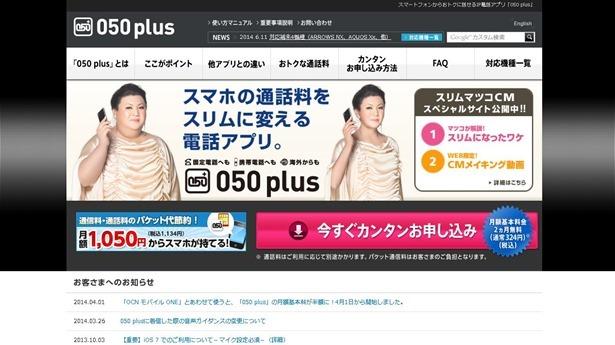 IP電話アプリ『050 plus』に脆弱性、Android版は4.2.1以降にアップデートを