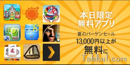 2日間限定!Androidアプリ総額1.3万円分の大バーゲンセール開催中―アマゾン