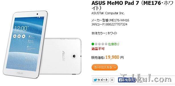 僅か295g、ASUS MeMO Pad 7 (ME176C) が販売開始―スペックと価格
