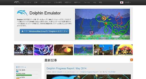 Dolphin-emulator-01
