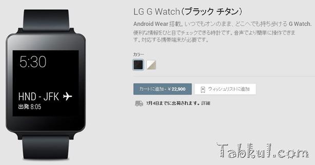 LG G Watchが日本Google Playに登場、購入した話―価格や発送予定日など
