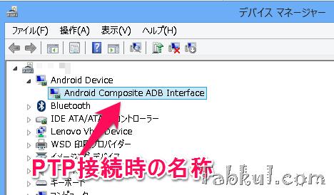 Nexus5-MTP-NotFound-01
