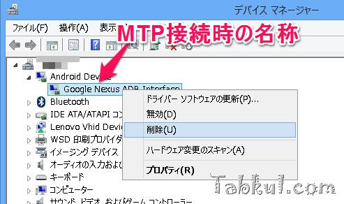 Nexus5-MTP-NotFound-02.1
