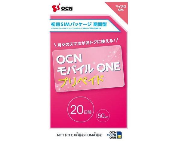 OCN-Mobile-One-sim