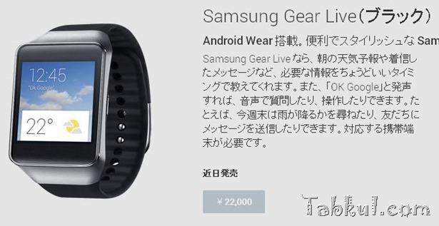 Samsungスマートウォッチ「Gear Live」、日本Google Playに登場―スペックや価格ほか