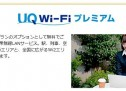 WiMAX 2+利用者に無料で公衆無線LAN「UQ Wi-Fi プレミアム」(Wi2)7/25提供開始