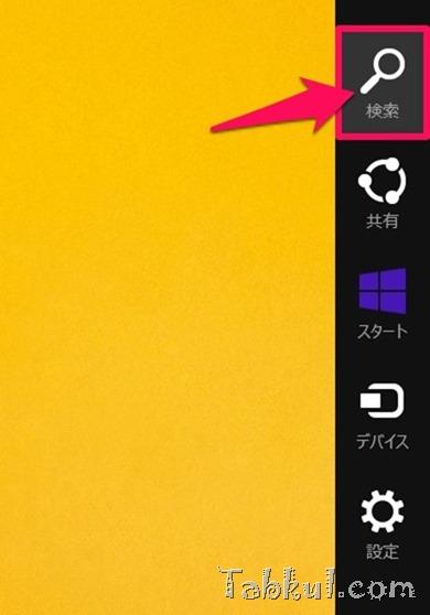 Windows8.1-Tips-Bluetooth-icon-02