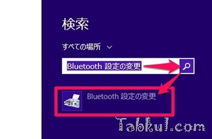 Windows8.1-Tips-Bluetooth-icon-03