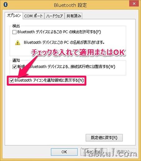 Windows8.1-Tips-Bluetooth-icon-04