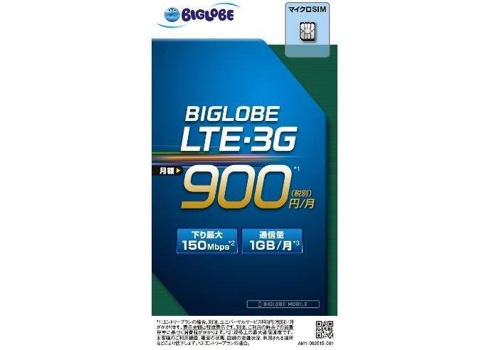 格安SIMカード半額、『ビッグローブ BIGLOBE LTE・3G』がアマゾンでセール対象に