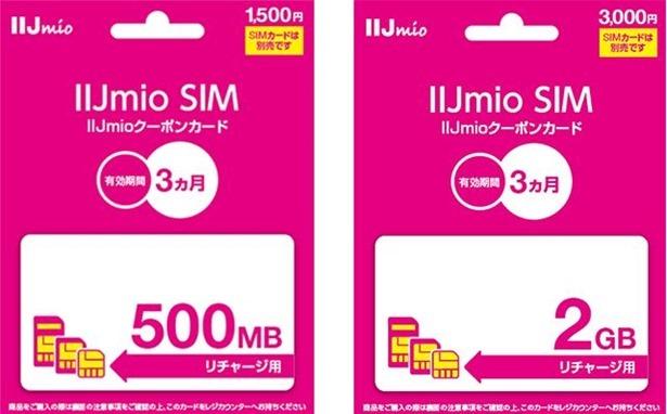 IIJmioのプリペイドを延長できる『IIJmioクーポンカード』提供開始